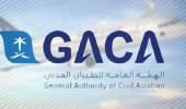 """التحالف: التزامنا بعقد """" مطار جدة """" وتم اعتمادنا.. والطيران المدني يرد"""