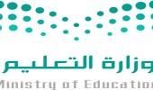 """وزارة التعليم لن تدرج """" الكاراتيه """" في مدارس البنات"""