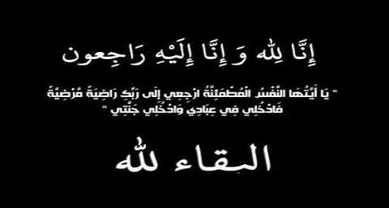 الشيخ سعود الحارثي في ذمة الله