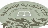 52 طالبة يتنافسن في التصفيات الأولية لمسابقة الأمير نايف لحفظ الحديث بالأحساء