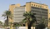 """"""" وزارة المالية """" تعلن نجاح إعادة تمويل القرض الدولي المجمع للمملكة"""