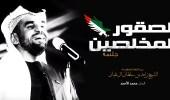 بالفيديو.. حسين الجسمي يطرح أغنية جديدة من أشعار الشيخ زايد