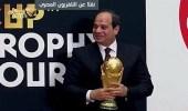 رئيس مصر يستقبل كأس العالم