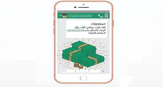 """"""" البنوك السعودية """" تحذر من رسائل """" الجوائز """""""