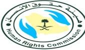 حقوق الإنسان: المملكة أصدرت التشريعات التي تمتع المرأة بحقوقها
