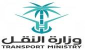 """"""" النقل """" : افتتاح جسر الحاوية بالطائف"""