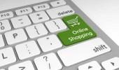 إقرار نظام جديد للتجارة الإلكترونية في صالح المستهلك