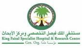 وظائف إدارية وصحية شاغرة بمستشفى الملك فيصل التخصصي