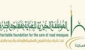 """"""" مساجدنا على الطرق """" تبحث عن مقاول لبناء مسجد على طريق الرياض والقصيم"""