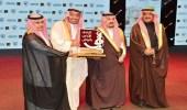 """بالصور.. أمير الرياض يرعى حفل جائزة """" كتاب العام """""""