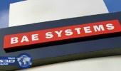 شركة BAE SYSTEMS تعلن عن 16 وظيفة شاغرة