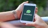 واتساب يطلق تحديثات جديدة أبرزها مكالمات الفيديو الجماعي