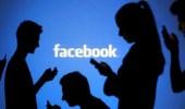 """"""" فيس بوك """" لا تسبب العزلة الاجتماعية"""