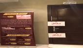 """بالصور.. إغلاق شقق مفروشة مخالفة تمارس """" المساج """" في الرياض"""
