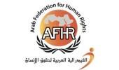 """منظمة حقوقية تطالب بحماية """" آل غفران """" من انتهاكات قطر"""