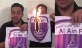 بالفيديو..مشجع إيراني يتوعد العين الإماراتي ويحرق شعار الفريق