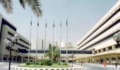 8 وظائف صحية شاغرة بمدينة الملك فهد الطبية