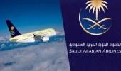 """الخطوط السعودية تضيف """" ملقا """" إلى شبكة رحلاتها الدولية كوجهة موسمية"""
