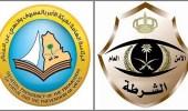 """القبض على مقيم عربي جاهر بالمعصية عبر """" سناب شات """" بالرياض"""