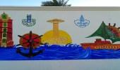 بالصور.. طلاب يصنعون جدارية فنية رائعة بالواجهة البحرية في الخبر