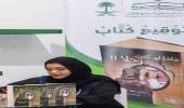 """حنان أبو حيمد توقع كتابها """" ماذا لوكنت رجلأ !! """""""