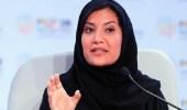 الأميرة ريما بنت بندر: نعمل على فتح كل مجالات العمل أمام المرأة