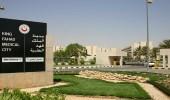 """وظائف صحية شاغرة بمدينة """" فهد الطبية """" بالرياض"""
