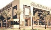 مؤسسة الملك عبدالله تعلن بدء استقبال طلبات التخصيص السكني في بارق