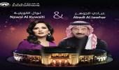 عبادي الجوهر ونوال الكويتية في الشارقة 16 مارس المقبل
