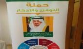 """مكتبة الملك عبدالعزيز العامة تنظم ورشة """" الوعي المالي وثقافة الادخار """""""