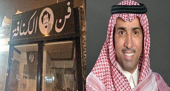 فايز المالكي يوضح حقيقة علاقته بمحل في الكويت