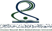 جامعة الأميرة نورة تنظم ندوة عن جهود المملكة في إعادة الأمل لليمن