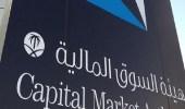 السوق المالية: إدانة مخالف للنظام وتغريمه 50 ألف ريال
