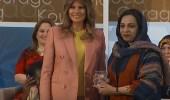 بالفيديو.. ميلانيا ترامب تكرم السيدات الأشجع في العالم