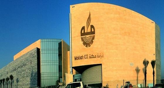 """إطلاق البوابة الإلكترونية للتسجيل في 25 لجنة بـ """" غرفة مكة """""""