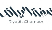 """"""" غرفة الرياض """" تعلن عن وظائف شاغرة للرجال بـ4 شركات"""