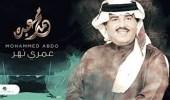 """بالفيديو.. الألبوم الجديد للفنان محمد عبده بعنوان """" عمري نهر """""""