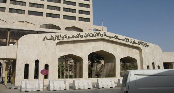 وزير الشؤون الإسلامية يفتتح المبنى الجديد لمركز الدعوة والإرشاد بجدة
