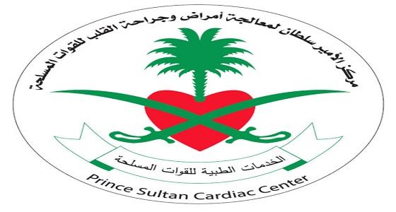 مركز الأمير سلطان لأمراض القلب يعلن عن وظائف شاغرة