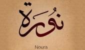 """في يوم المرأة.. """" نورة """" سيدة المملكة الأولى في عهد """" عبد العزيز """""""
