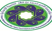 235 وظيفة توفرها مؤسسة الأمير محمد بن فهد لذوي الاحتياجات الخاصة