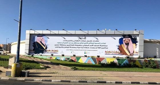 شاهد.. جدارية للترحيب بنائب أمير المنطقة بتعليم عسير