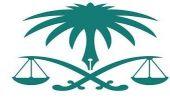 النيابة تحظر إخراج الوثائق السرية الحكومية