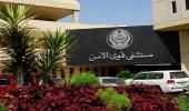 وظائف صحية وإدارية للجنسين في مستشفى قوى الأمن بالرياض