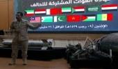 بالفيديو والصور.. التحالف يعرض أدلة تزويد إيران الحوثيين بالصواريخ