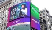 بالصور.. قيادات سعودية شابة تزين شاشات الساحة الأشهر في نيويورك