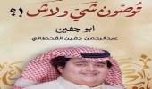 """توقيع كتاب """" توصون شي ولاش """" يثير جدلا واسعا بين الإعلاميين"""