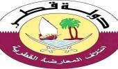 المعارضة القطرية توضح الفرق بين النظام القائم ومريض الوهم