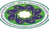 مؤسسة الأمير محمد بن فهد تعلن عن 235 وظيفة لذوي الاحتياجات الخاصة