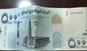 الحوثيون يلغون التعامل بورقة نقدية يتداولها ملايين اليمنيين